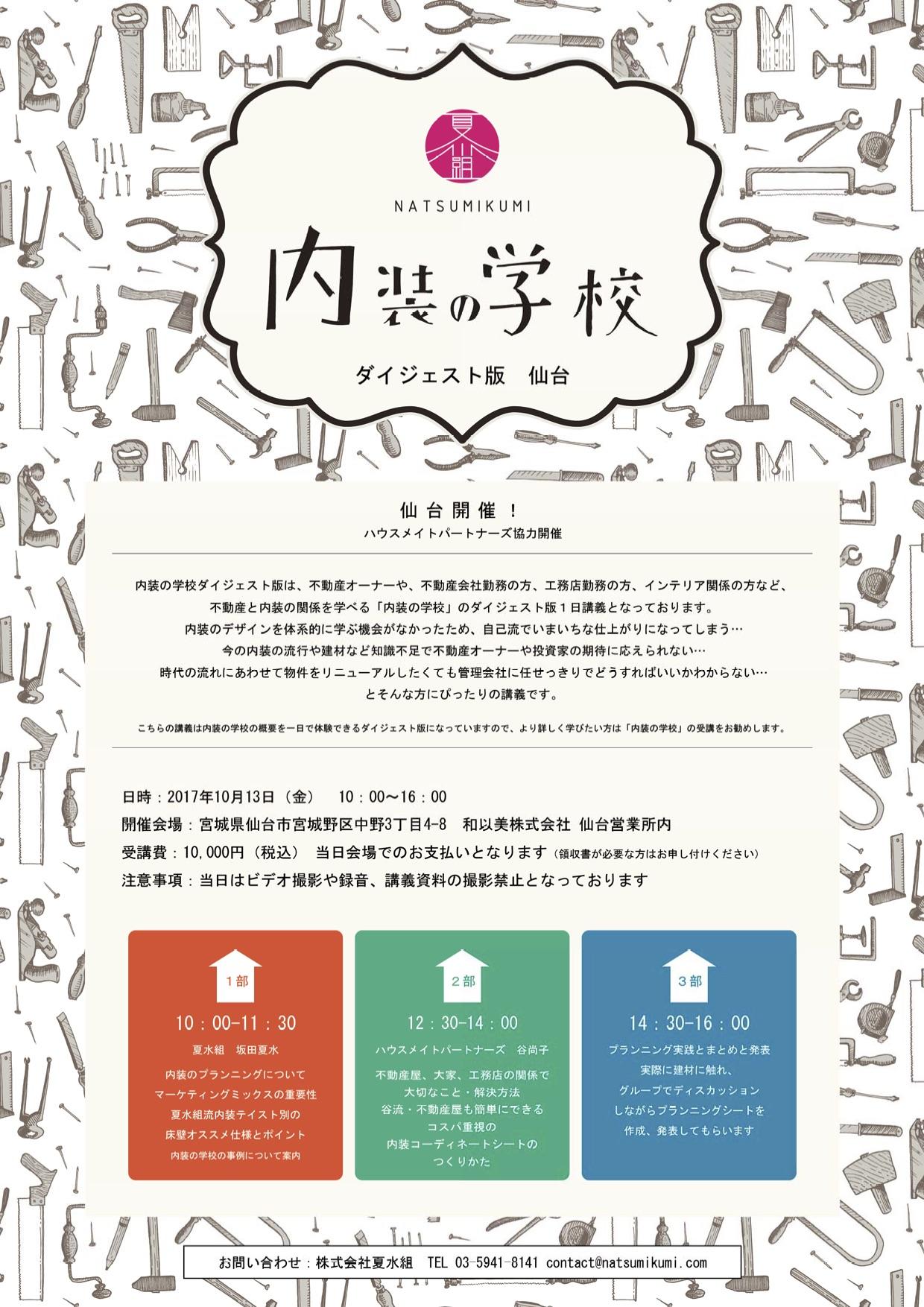 20171013内装の学校ダイジェスト版仙台_チラシ