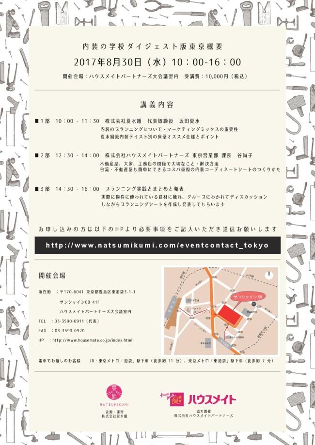 内装の学校東京④裏-1