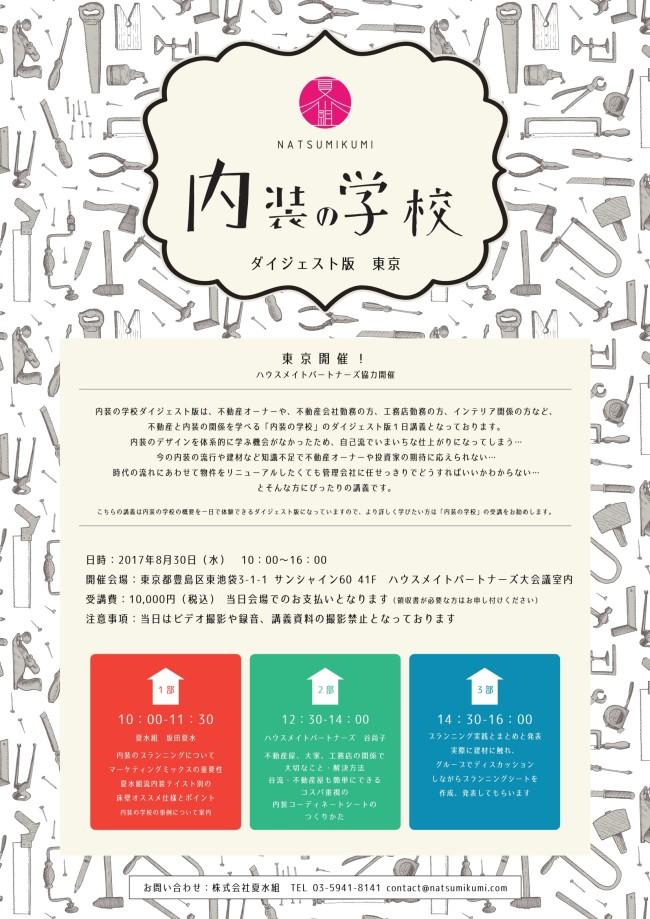 内装の学校東京④表-1
