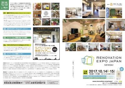 EXPO2017_sendai