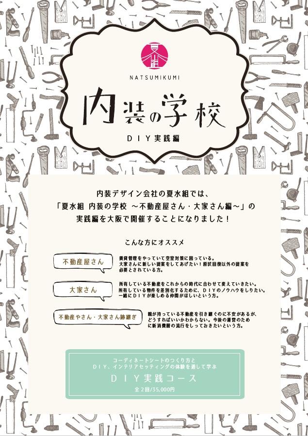 170628内装の学校実践編チラシ表