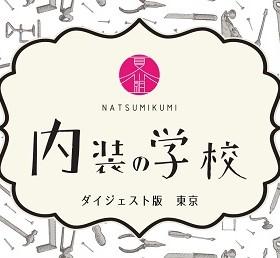 内装の学校東京④tops